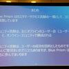 Blue Prism World Tokyo テクニカル・セッション 『見て、触って始めよう!Blue Prism』 レポート!