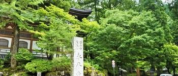 【金沢/福井の旅】大本山永平寺を参拝/御朱印/参禅や体験修行も