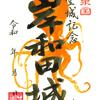 【2/16〜、岸和田市】岸和田城の御城印が販売開始