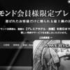 一休ダイヤモンド会員の威力【予約編】セゾンプラチナビジネスアメックスの特典