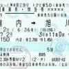 サロベツ2号 乗車券・特急券【トクだ値50】