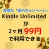 ※終了【今だけお得なキャンペーン】kindle unlimited が2ヶ月99円【8月20日まで!!】