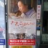 映画「ママ、ごはんまだ?」初日舞台挨拶 in 角川シネマ新宿
