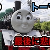 #6 大井川の旅 〜緑のトーマスに乗ったよ〜