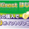 みんなで、Kinect はじめよう Xbox 360 対象商品購入で 3000 ポイント