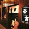 釧路『炉端と釜飯の店 釜吉』