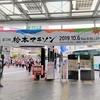 2019年10月6日 第3回松本マラソンに参加した