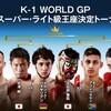 【対戦カード・中継情報】11月3日開催|K-1 WORLD GP 2018 JAPAN ~第3代スーパー・ライト級王座決定トーナメント~