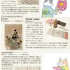 大阪歴史博物館 常設展示その2(8階 7階)