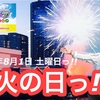 花火の日っ!! 朔日参りに行こうっ!! ときたまラジオ♬♬