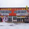 なんと海鮮丼発祥の店!?なまはげ御殿ニュー畠兼 (にゅーはたかね)