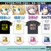 初音ミクたちピアプロキャラクターズのTシャツがドン・キホーテにて発売