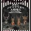 BE-KUWA75号(世界のミヤマクワガタ大特集!!)