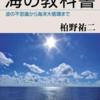 【地震前兆?】鎌倉の海で赤潮が発生!めっちゃ臭いらしい