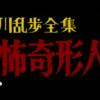 映画「江戸川乱歩全集 恐怖奇形人間」(1969年 東映)