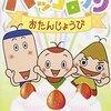 【茨城】イベント「パッコロリン ミニステージショー」が9月24日(日)開催!(ハウジングギャラリー水戸)