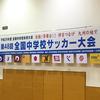 サッカー部全国大会2日目②