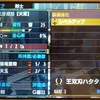 双剣「真・王牙双刃【天業】LV7」への強化に挑みます