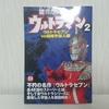 別冊宝島『僕たちの好きなウルトラマン2 ウルトラセブンVS侵略宇宙人編』