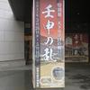 日本古代史上最大の戦乱「壬申の乱」は関ヶ原で起きた。