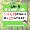住友林業値引き術!537万円値下げできた私が8つのコツを伝授!