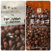¥100麦チョコなら正栄デリシィ