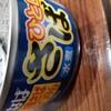 本日のサバ缶21