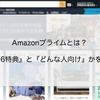 Amazonプライムとは?『主要6特典』と『どんな人向け』かを解説