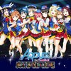 Aqours 2nd LoveLive! HAPPY PARTY TRAIN TOUR Memorial BOXのレビューっぽいもの