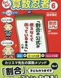 Z会小学生タブレットコース2月提出課題の終了と5年生の感想【小3息子】