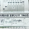 第27回文学フリマ東京出店の詳細おしらせ