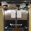 厨房カウンタードア施工 愛知県 店舗