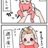 【育児漫画】離乳食(の食べさせ方)の多様性について。
