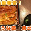鰻部活動報告!新宿うな鐡 恵比寿店