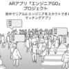 クレイジーなアプリの開発が進行中。「ポケモンGO!」じゃなくて「エンジニアGO」