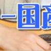 『クラシックギター国産手工フェア』 カウントダウンブログVol.2