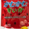 かむかむすいか!鳥取県産のすいかピューレ使用の美味しさ…!