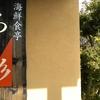 和食が食べたいときは、「味彩」さんで決まり♪ 11月9日