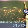 Ontario Science Centerに行ってみた!