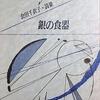 銀の食器 会田千衣子詩集
