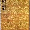 『桜姫東文章』の復活初演は観ている