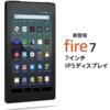 Amazon「Fire 7タブレット」(2019年版)購入レビュー。KindleとしてAlexaデバイスとしてAndroidタブレットして利用できるのはお得