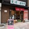 【金沢 尾張町 ジェラート】「味噌キャラメル」「白味噌&チーズ」「醤油チョコ」gelateria mikette(ジェラテリア ミケット)
