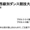 『前期全関西級別ダンス競技大会』の進行予定表が発表されました♪