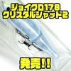 【GANCRAFT】ジョイクロのオリカラ「JOINTEDCLAW178クリスタルシャッド2」発売!