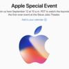 Apple「iPhone 8発表イベントを9月12日に開催する」正式に発表