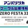 ZERO FESTA 33・参加情報