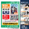 C96(2019夏コミ)参加情報詳細