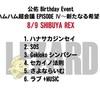 8.09 ハムハム超会議EPISODE Ⅳ〜新たなる希望〜 @渋谷REX