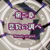 【プレイ日記】ダンジョントラベラーズ2-2 その3